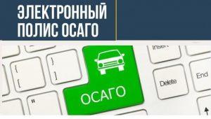 Электронное автострахование
